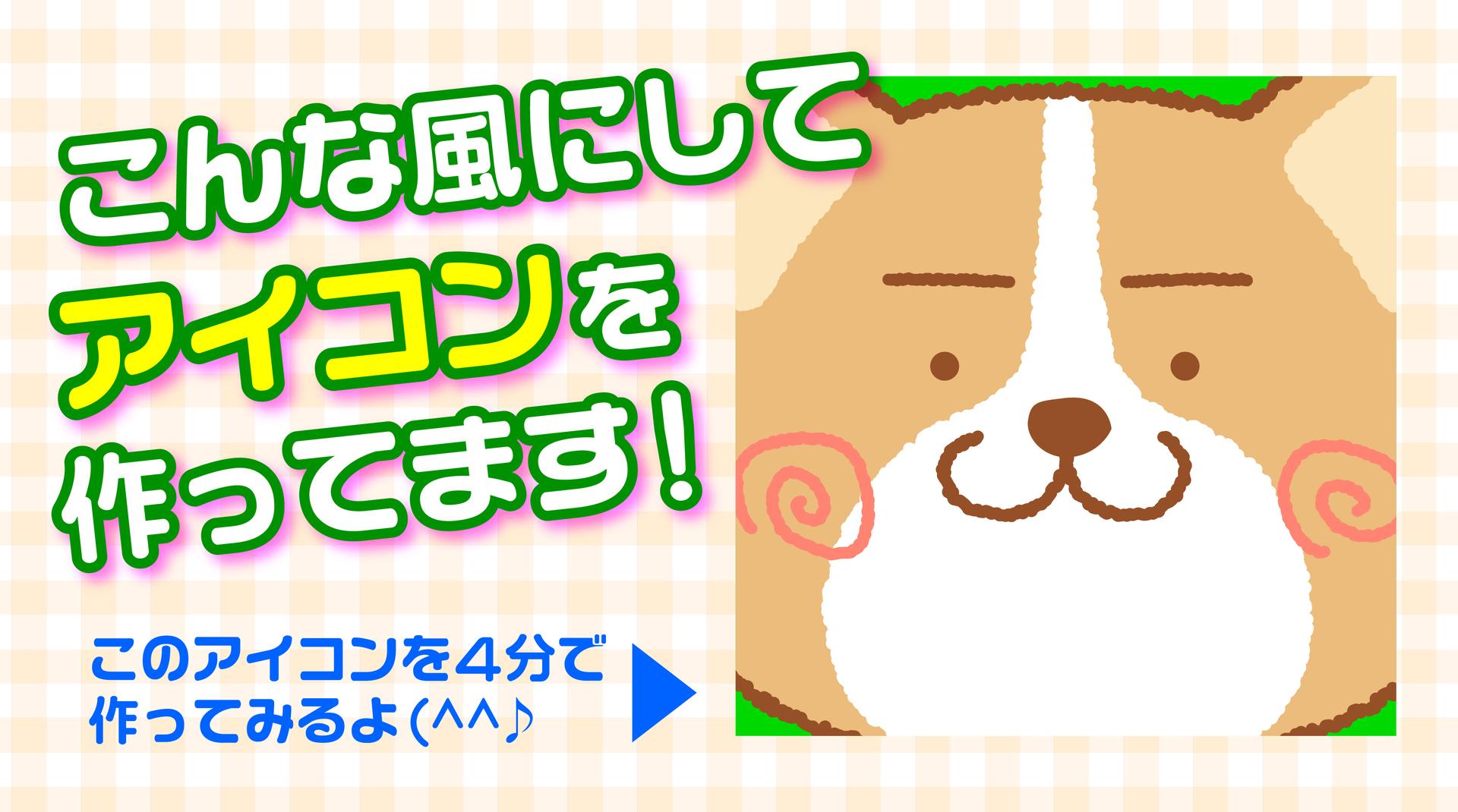 ココまる作成.jpg