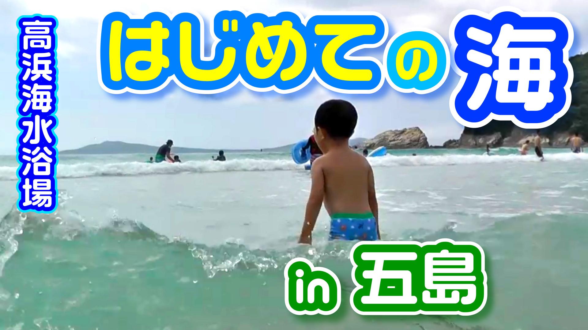 Youtubeサムネイル 五島.jpg