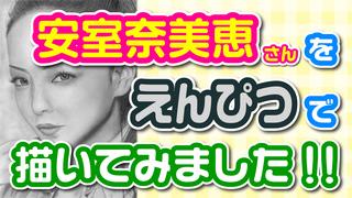 Youtubeサムネイル 安室奈美恵鉛筆画.jpg