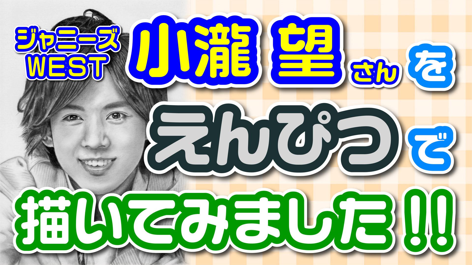 Youtubeサムネイル 小瀧望鉛筆画.jpg