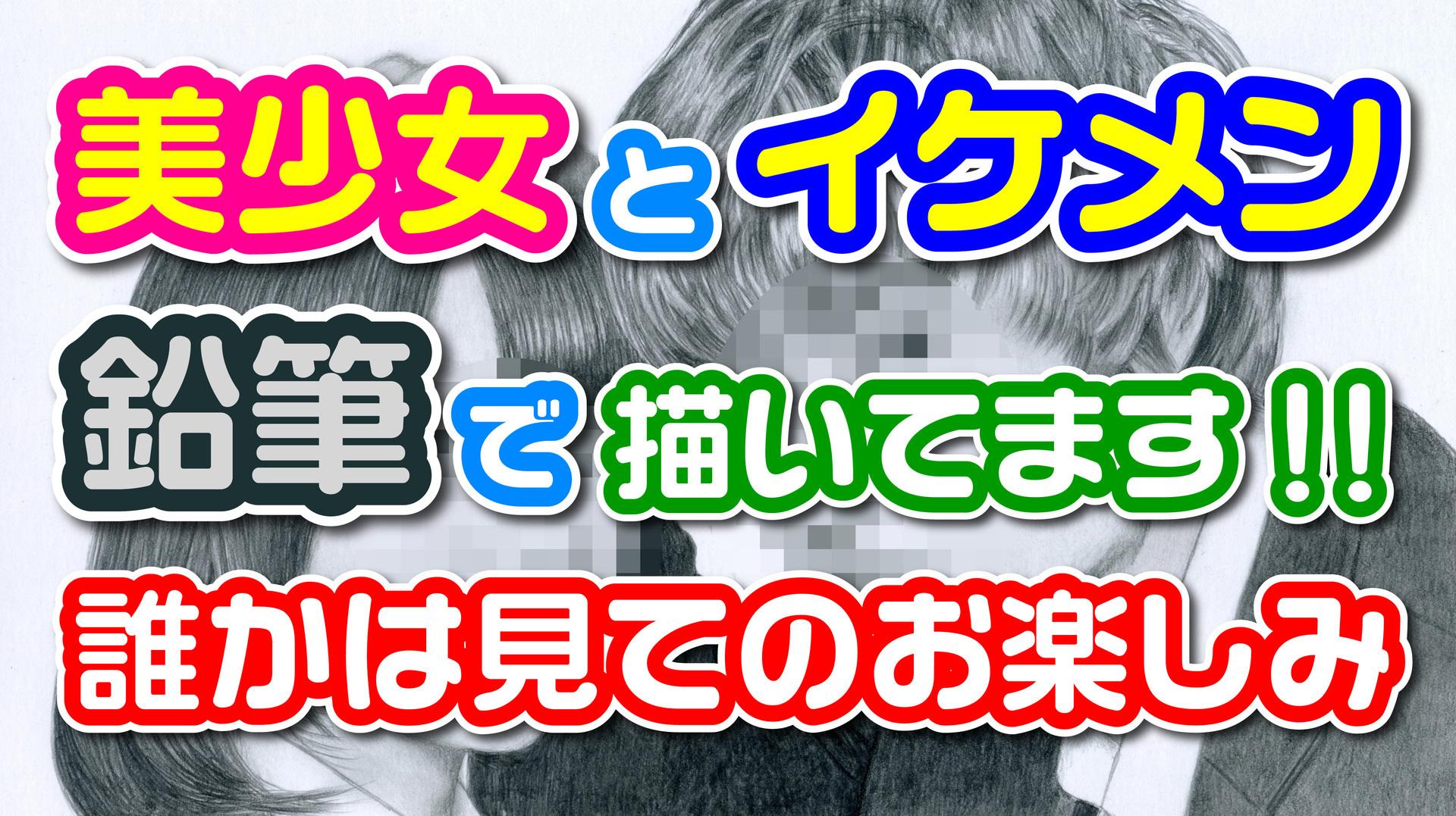 Youtubeサムネイル 山崎賢人・二階堂ふみ鉛筆画.jpg