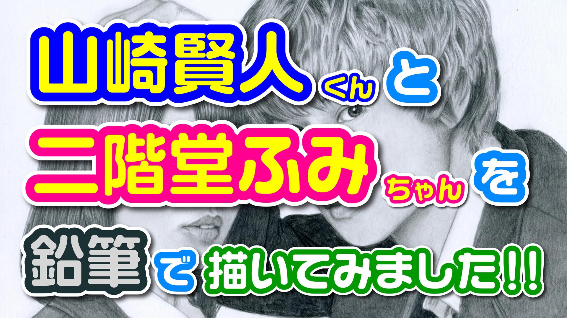 Youtubeサムネイル 山崎賢人・二階堂ふみ鉛筆画2.jpg