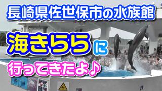 Youtubeサムネイル 海きらら.jpg