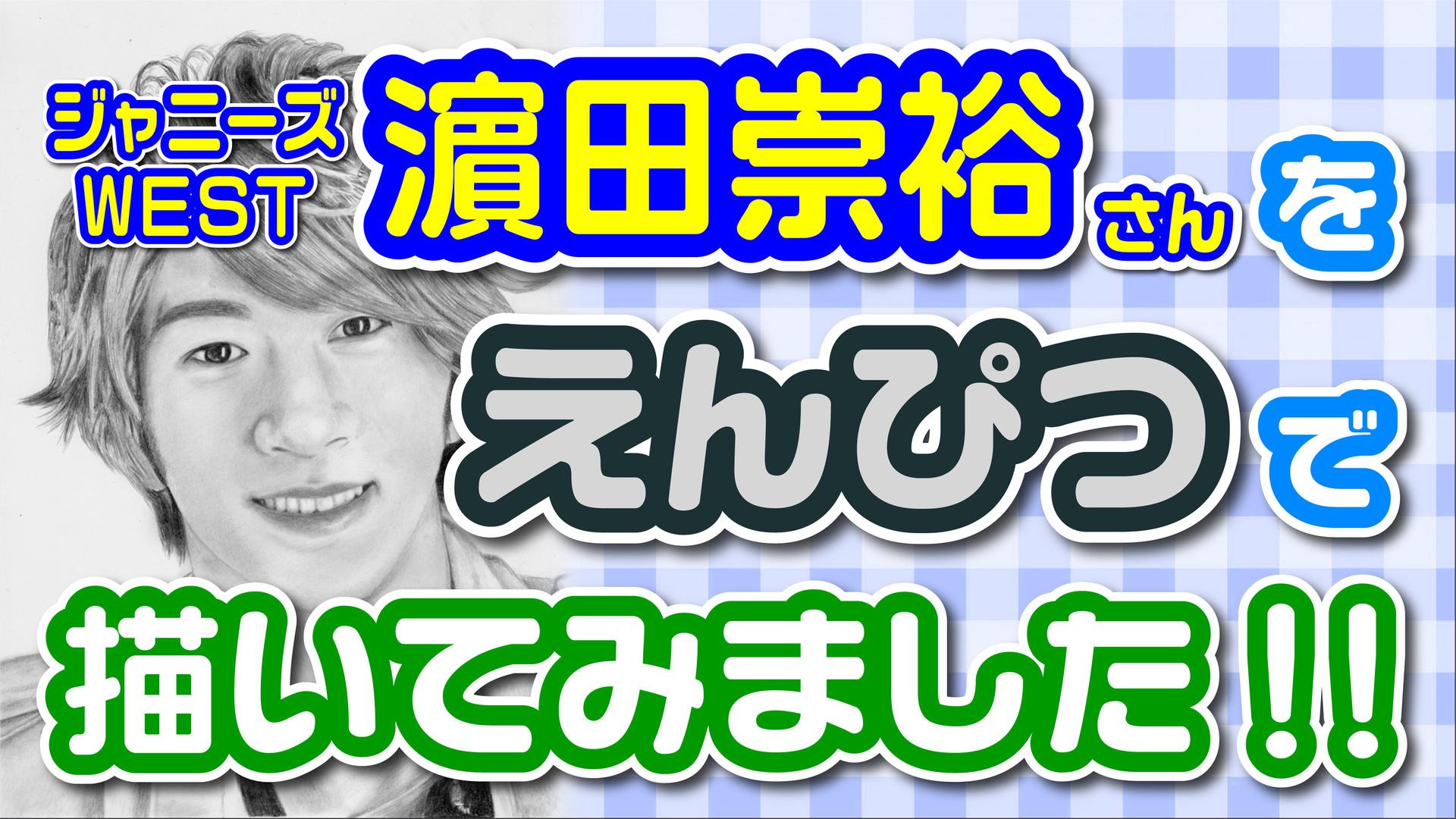 Youtubeサムネイル �M田崇裕鉛筆画.jpg