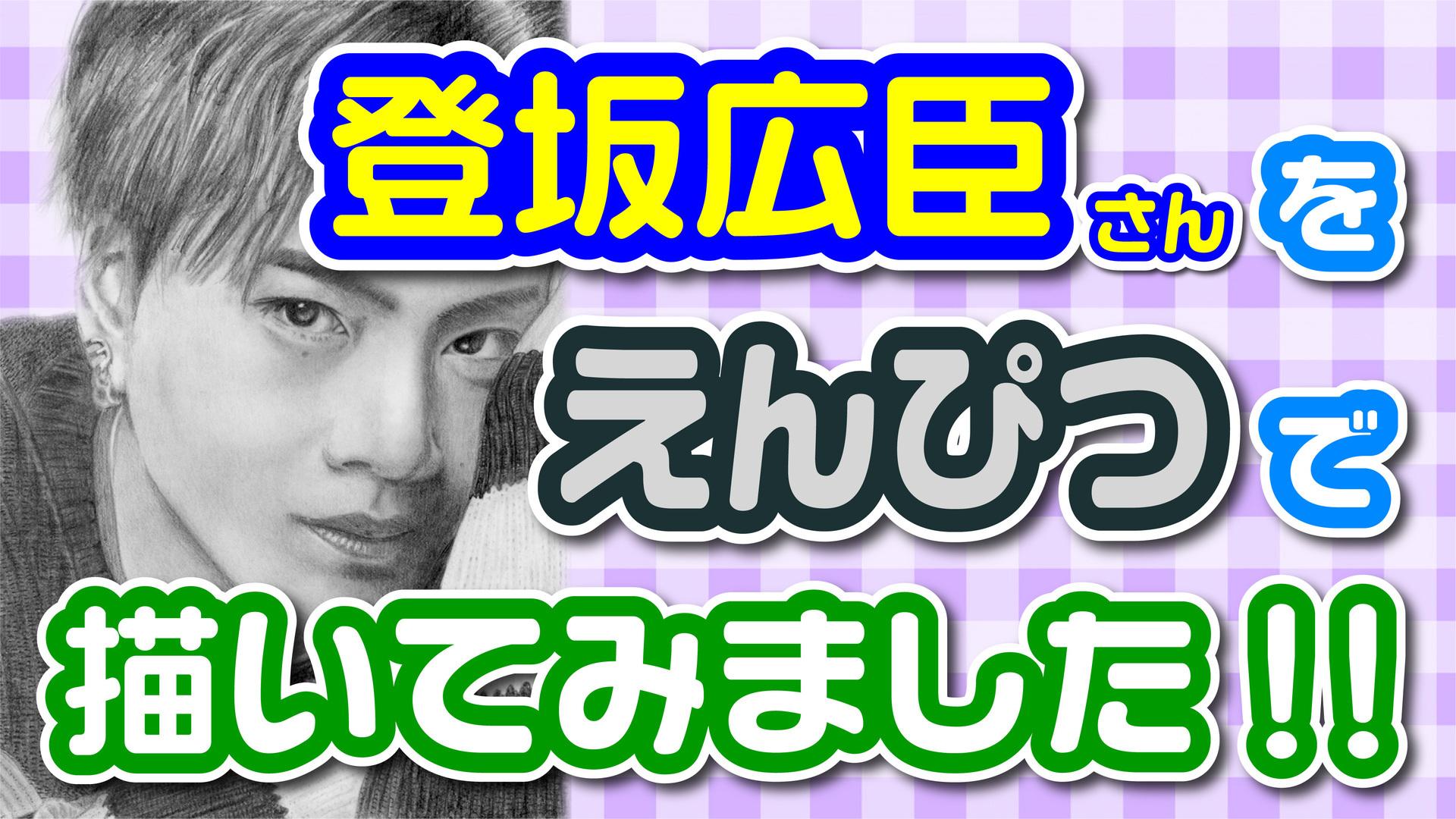 Youtubeサムネイル 登坂広臣鉛筆画.jpg