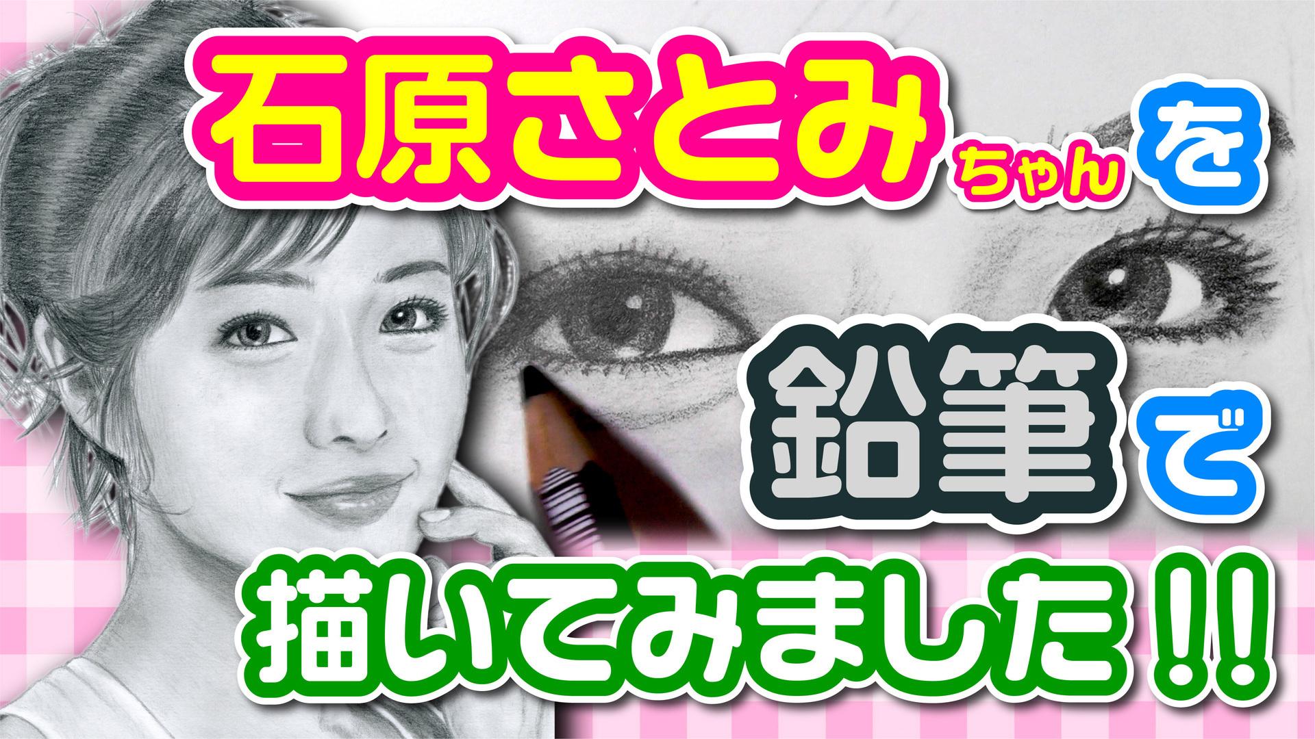 Youtubeサムネイル 石原さとみ鉛筆画.jpg