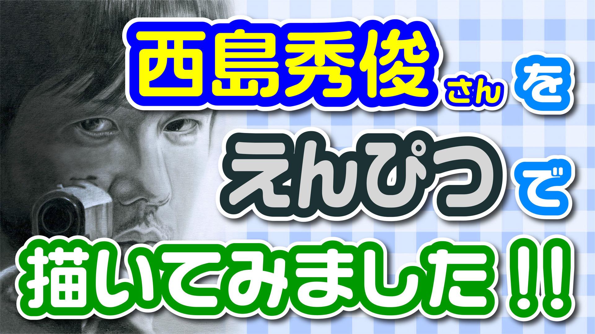 Youtubeサムネイル 西島秀俊鉛筆画.jpg