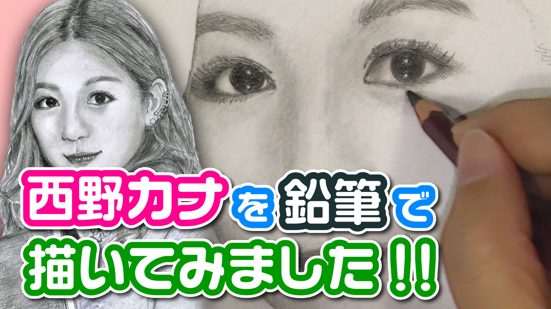 Youtubeサムネイル 西野カナ鉛筆画.jpg