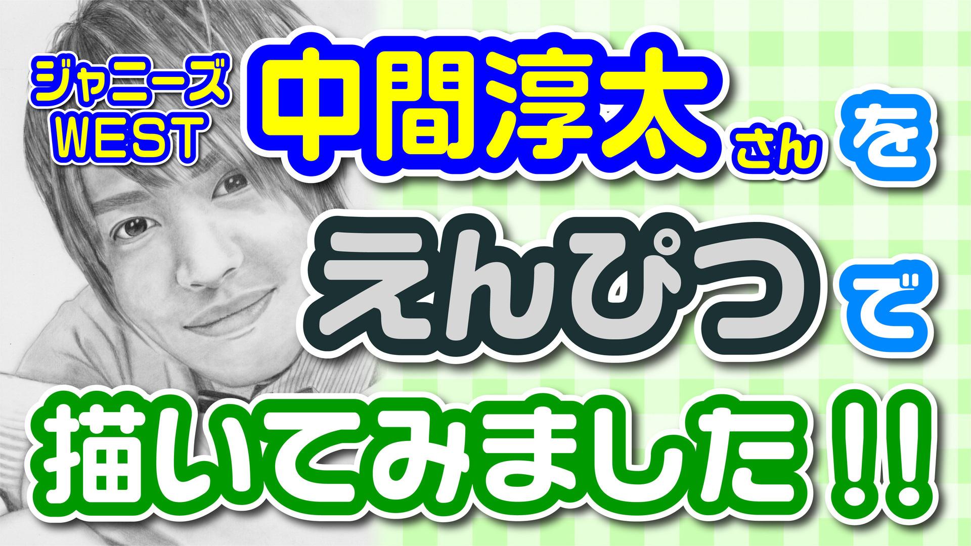 Youtubeサムネイル 中間淳太鉛筆画.jpg