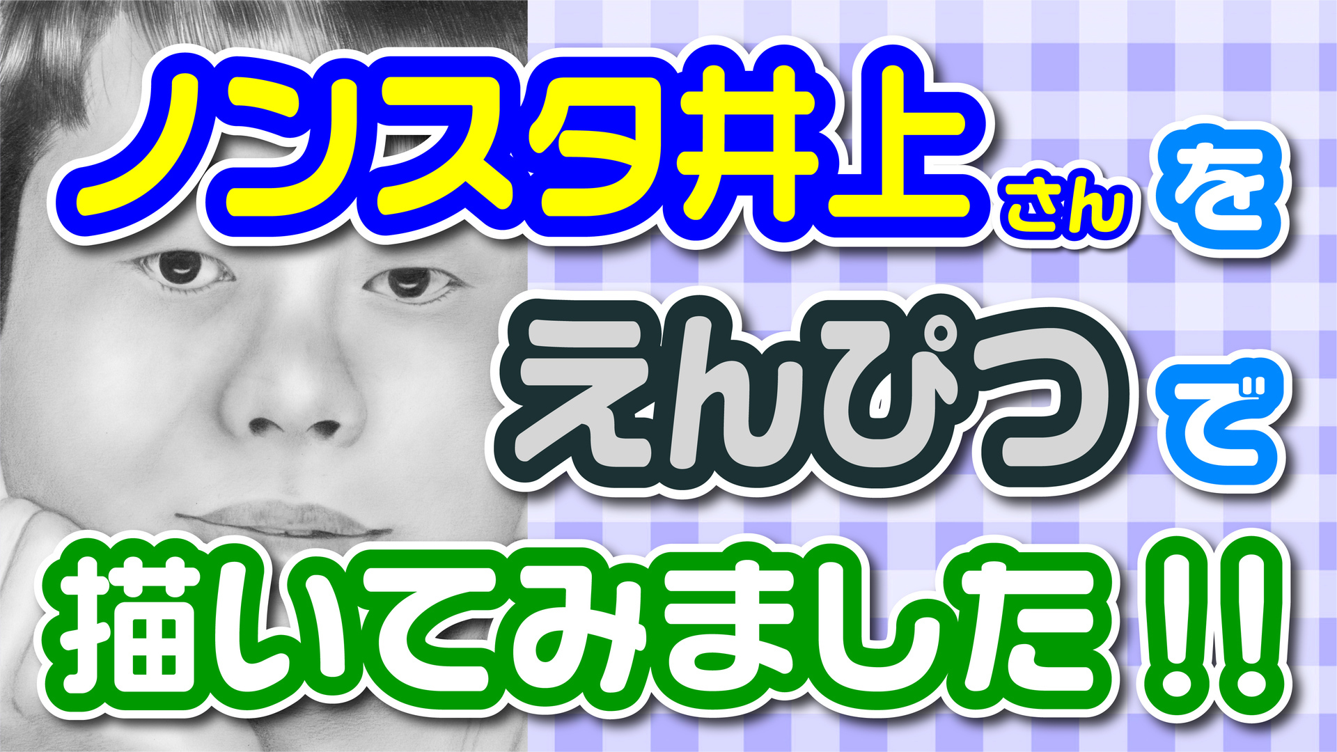 Youtubeサムネイル 井上鉛筆画.jpg