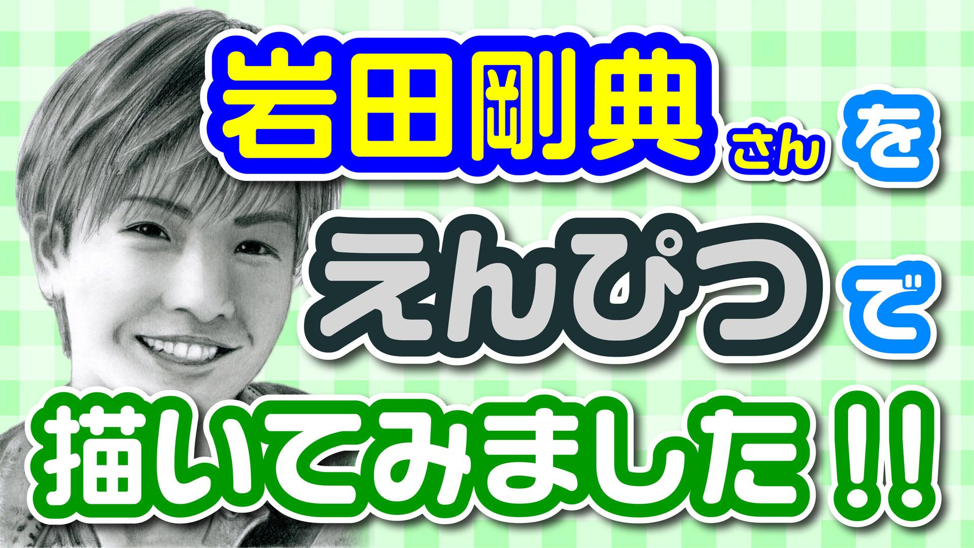 Youtubeサムネイル 岩田剛典鉛筆画.jpg