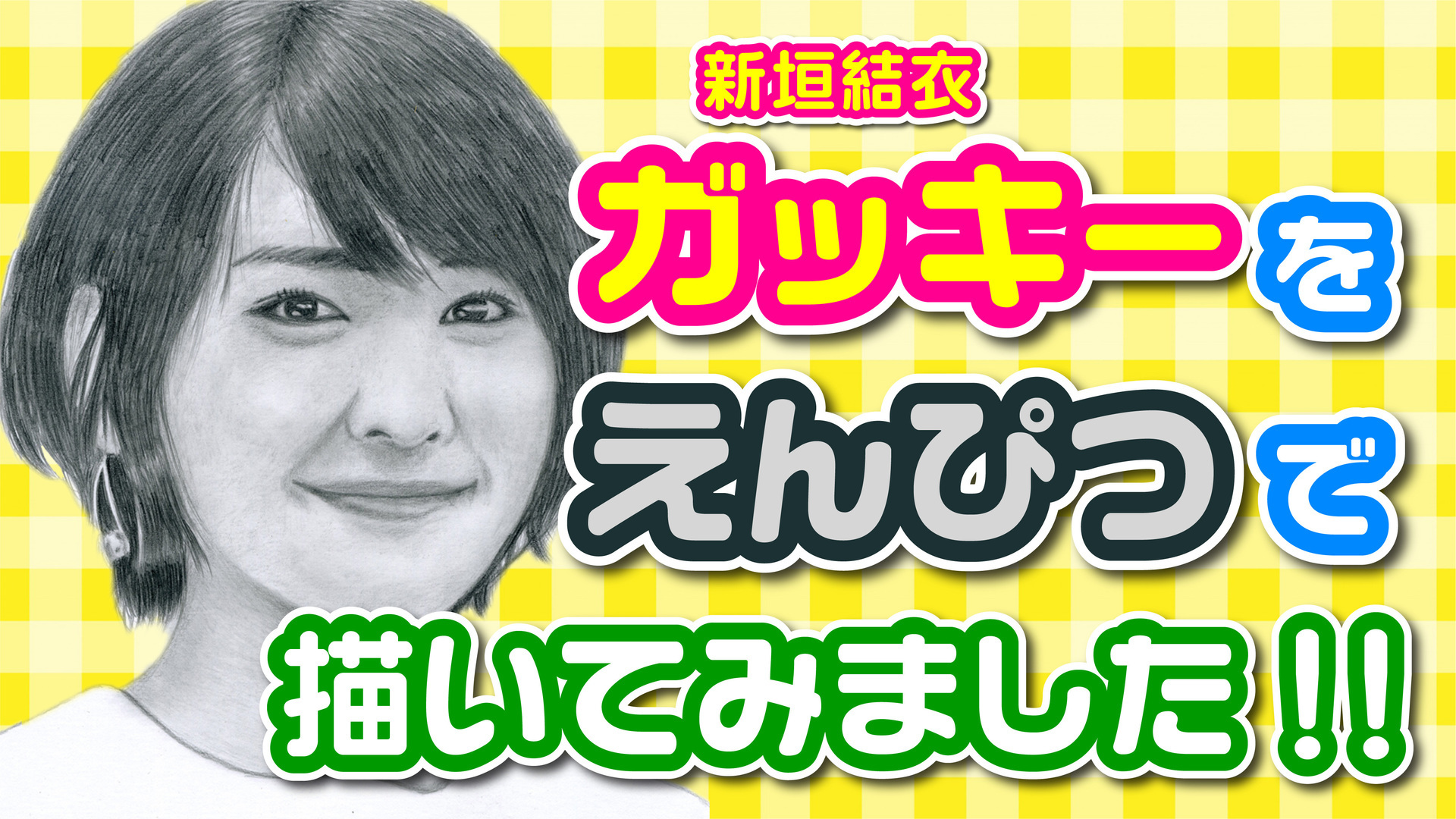 Youtubeサムネイル 新垣結衣鉛筆画.jpg