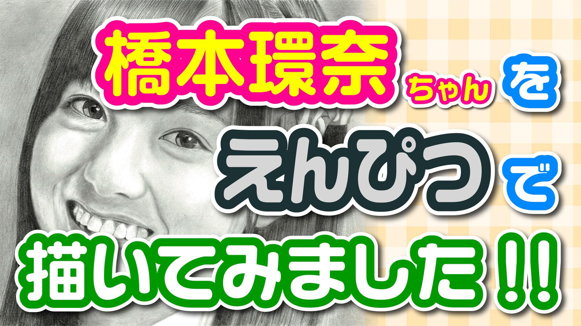 Youtubeサムネイル 橋本環奈鉛筆画.jpg