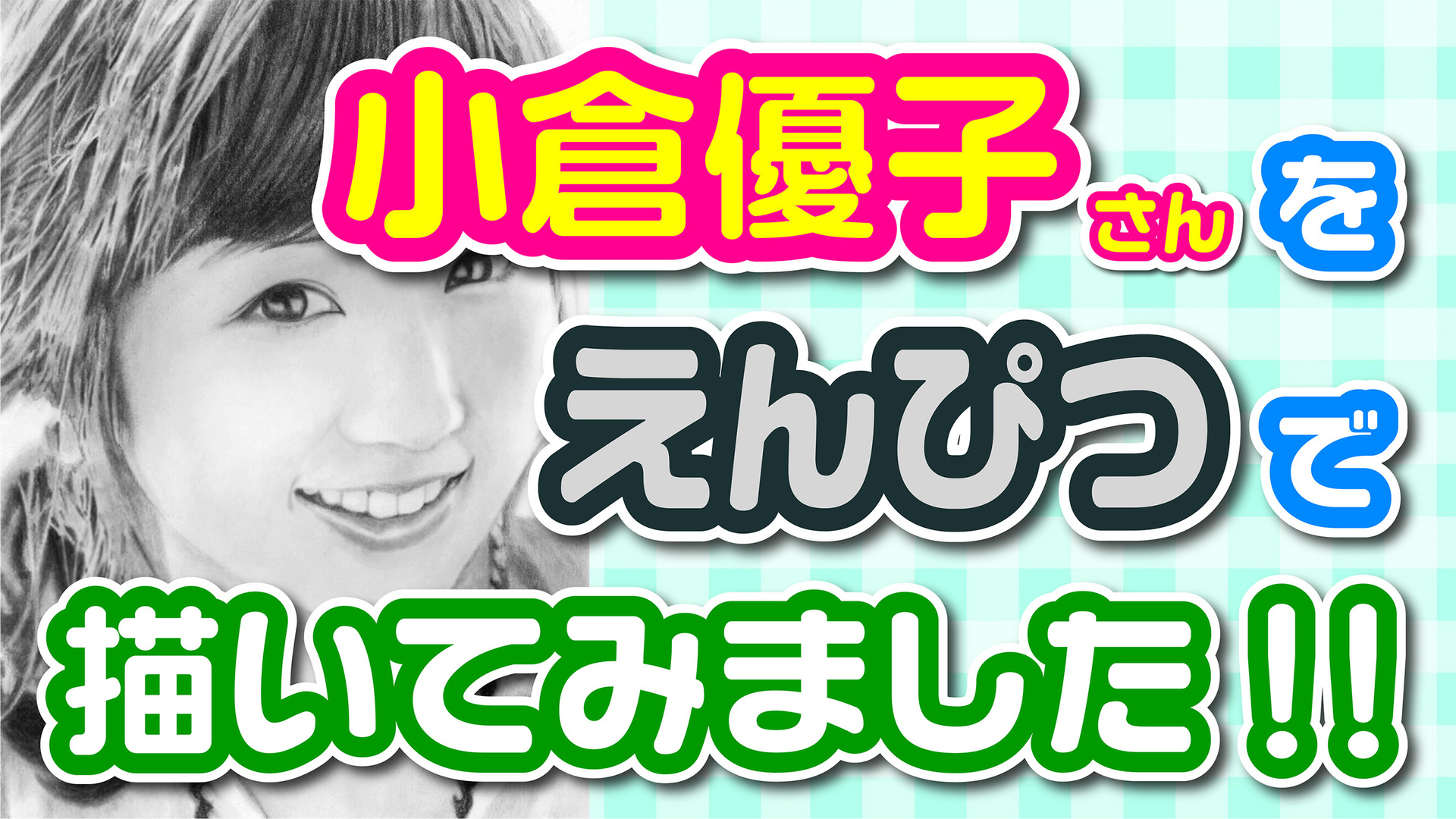 Youtubeサムネイル3.jpg