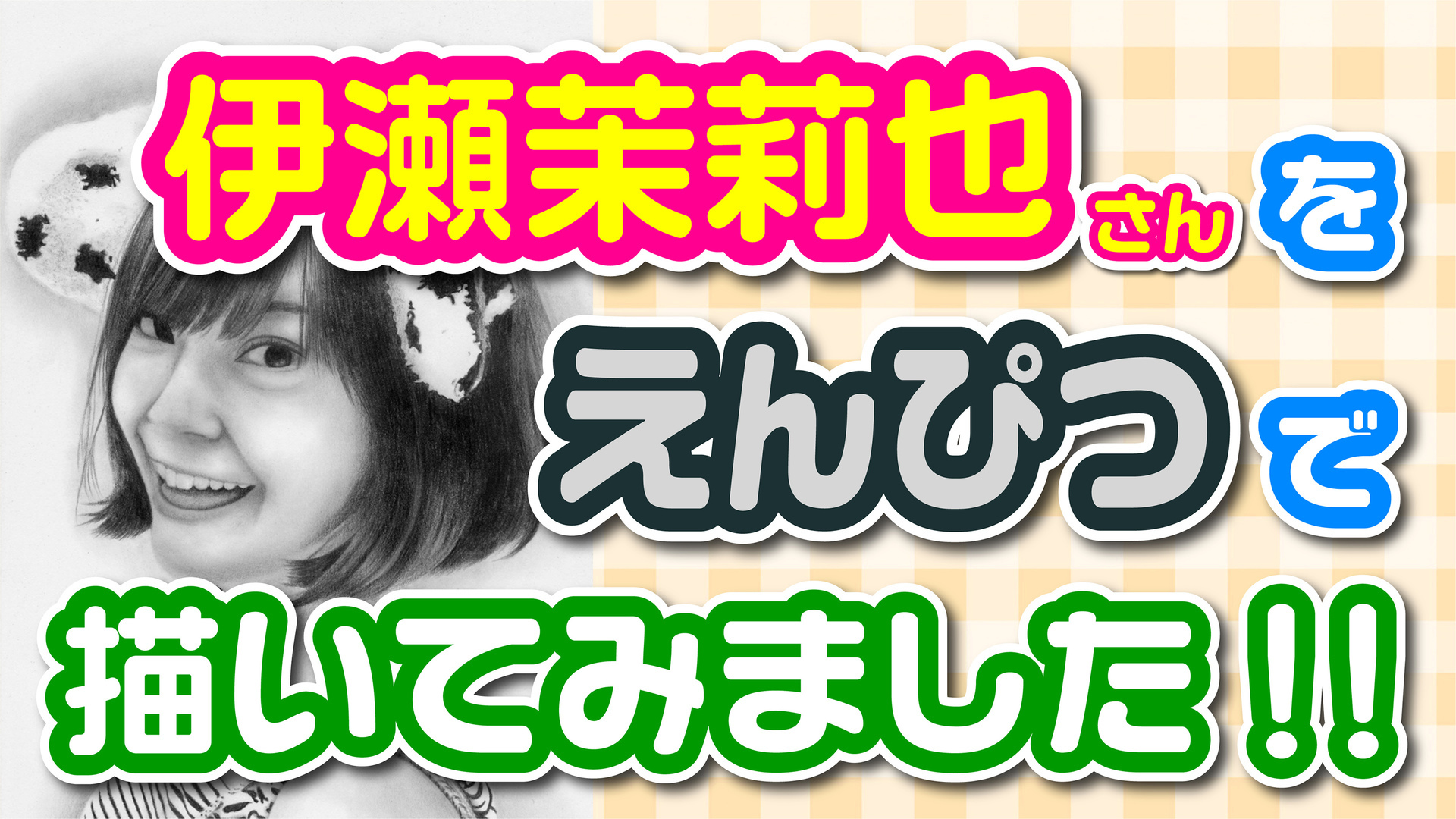 Youtubeサムネイル7.jpg
